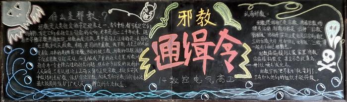 【机械电子系】10月反邪教黑板报出刊